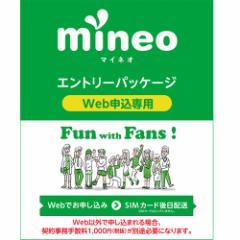 mineo MINEO PKG01 mineo(マイネオ)エントリーパッケージau・ドコモプランが選べる![MINEOPKG01]【返品種別B】