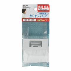 ELPA 420-44-622H 洗濯機用糸くずフィルター東芝洗濯機用[42044622H]【返品種別A】