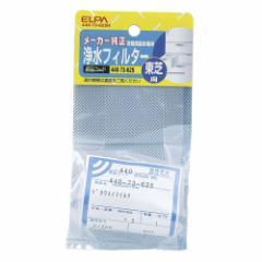ELPA 440-73-625H 東芝冷蔵庫用 浄水フィルター[44073625H]【返品種別A】