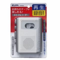 ELPA CTR-300 カセットテープレコーダー (録音・再生)エルパ[CTR300]【返品種別A】