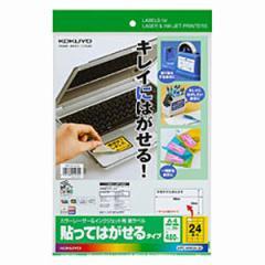コクヨ KPC-HH124-20 カラーレーザー&インクジェット用 紙ラベル 貼ってはがせるタイプ (A4・20シート)[KPCHH12420]【返品種別A】