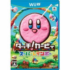 【Wii U】タッチ! カービィ スーパーレインボー WUP-P-AXYJ【返品種別B】