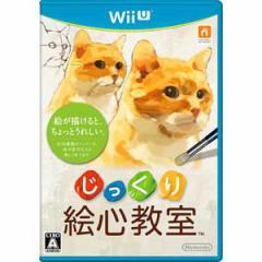 【Wii U】じっくり絵心教室 WUP-P-BXAJ【返品種別B】