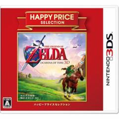 【3DS】ハッピープライスセレクション ゼルダの伝説 時のオカリナ 3D CTR-2-AQEJ【返品種別B】