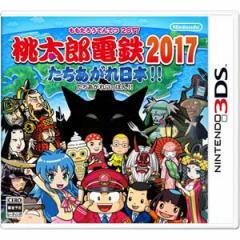 【3DS】桃太郎電鉄2017 たちあがれ日本! ! CTR-P-AKQJ【返品種別B】