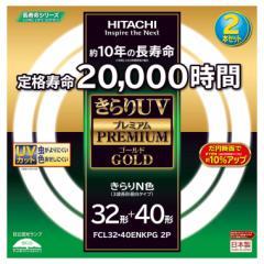 日立 FCL32・40ENKPG 2P 32形+40形丸型蛍光灯・きらりN色(昼白色)HITACHI きらりUVプレミアムゴールド[FCL3240ENKPG2P]【返品種別A】