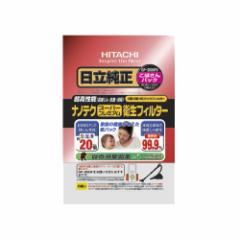 日立 GP-2000FS クリーナー用 純正紙パック(3枚入)HITACHI こぼさんパック[GP2000FS]【返品種別A】