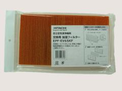 日立 EPF-EV65KF 空気清浄機用交換フィルターHITACHI 加湿(気化)フィルター[EPFEV65KF]【返品種別A】