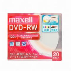 マクセル DW120WPA.20S 2倍速対応 DVD-RW 20枚パック4.7GB ホワイトプリンタブルmaxell[DW120WPA20S]【返品種別A】