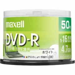 マクセル DR47PWE.50SP データ用16倍速対応DVD-R50枚パック 4.7GB ホワイトプリンタブル[DR47PWE50SP]【返品種別A】