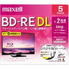 マクセル BEV50WPE.5S 2倍速対応BD-RE DL 5枚パック 50GB ホワイトプリンタブル[BEV50WPE5S]【返品種別A】