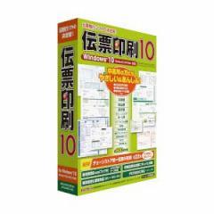 TB デンピヨウインサツ10-W 伝票印刷 10[デンピヨウインサツ10W]【返品種別B】