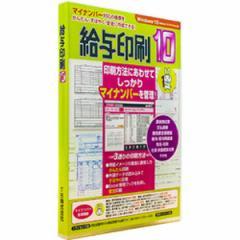 TB キユウヨインサツ10-W 給与印刷 10[キユウヨインサツ10W]【返品種別B】