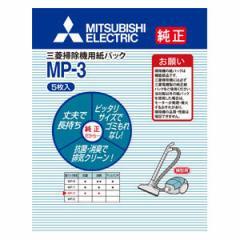 三菱 MP-3(MI) クリーナー用 純正紙パック(5枚入)MITSUBISHI 抗菌消臭クリーン紙パック[MP3MI]【返品種別A】