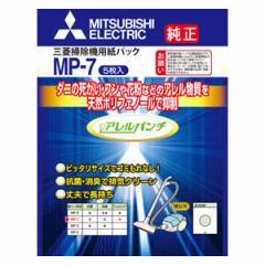 三菱 MP-7(MI) クリーナー用 純正紙パック(5枚入)MITSUBISHI アレルパンチ抗菌消臭クリーン紙パック[MP7MI]【返品種別A】