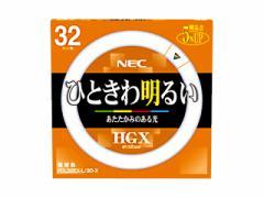NEC FCL32EXL30X(NEC) 32形丸型蛍光灯・電球色ライフルックHGX[FCL32EXL30XNEC]【返品種別A】