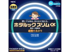 NEC FHC86EDF-SHG-A 27形+34形スリム蛍光灯・FRESH色(昼光色)ホタルックスリムアルファ[FHC86EDFSHGA]【返品種別A】