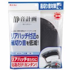 エーモン工業 2649 風切り音防止テープ リアハッチ用AMON 静音計画[2649エモン]【返品種別A】