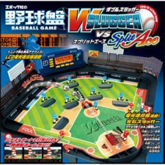 エポック社 野球盤ダブルスラッガーvsスプリットエース野球盤 【返品種別B】