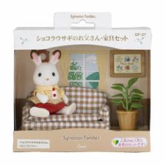 エポック社 ショコラウサギのお父さん・家具セット【DF-07】シルバニアファミリー 【返品種別B】
