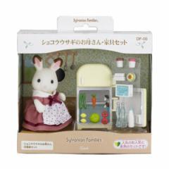 エポック社 ショコラウサギのお母さん・家具セット【DF-08】 【返品種別B】