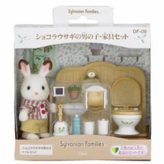 エポック社 ショコラウサギの男の子・家具セット【DF-09】シルバニアファミリー 【返品種別B】