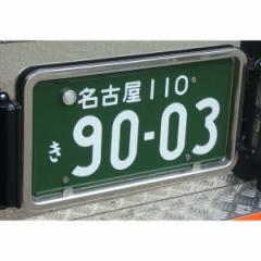 アオシマ 1/32 デコトラアートアップパーツ No.53 1/32 大型車用立体ナンバープレート(青ナンバー)東日本【05187】【返品種別B】
