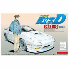 アオシマ 【再生産】1/32 頭文字Dシリーズ No.2 FC3S RX-7 高橋涼介【00897】プラモデル 【返品種別B】