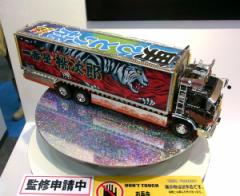 アオシマ 【再生産】1/32 トラック野郎 No.6 一番...