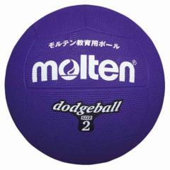 モルテン MT-D2V ドッジボールMolten ドッジボール 2号球 紫[MTD2V]【返品種別A】