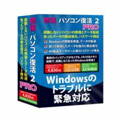 フロントライン シユウフクパソコンフツカツ2PRO-W 修復・パソコン復活 2 PRO[シユウフクパソコンフツカツ2PROW]【返品種別A】