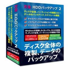 フロントライン バンゼンHDDバツクUP2-W10 万全・HDDバックアップ 2 Windows 10対応版[バンゼンHDDバツクUP2W10]【返品種別B】