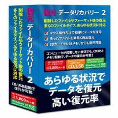 フロントライン フクゲンデ-タリカバリ-2-W10 復元・データリカバリー 2 Windows 10対応版[フクゲンデタリカバリ2W10]【返品種別B】