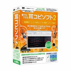 アイアールティ ダレデモデキルミミコピソフト2 誰でもできる耳コピソフト2[ダレデモデキルミミコピソフト2]【返品種別B】