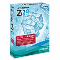 ゼンリン ゼンリン電子地図帳Zi19 DVD全国版 アップグレード/乗り換え専用  ZデンシチズZI19ゼンUP-WD【返品種別B】