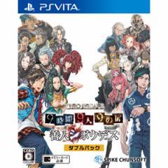【PS Vita】ZERO ESCAPE 9時間9人9の扉 善人シボウデス ダブルパック VLJS-05105【返品種別B】