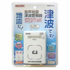 リーベックス DESTA5 音声地震津波警告器(地震直接関知型)REVEX[DESTA5]【返品種別A】