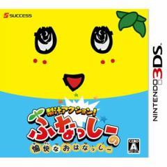 【3DS】梨汁アクション! ふなっしーの愉快なおはなっしー CTR-P-BFCJ【返品種別B】