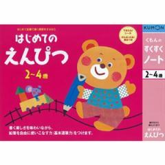くもん出版 KUMON すくすくノート はじめてのえんぴつ 【返品種別B】