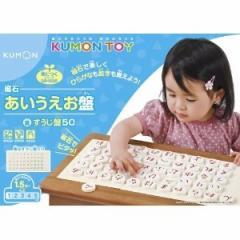 くもん出版 KUMON 磁石あいうえお盤 【返品種別B】