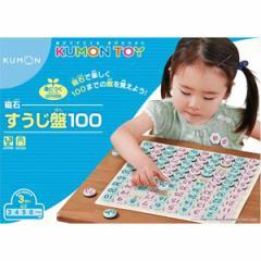 くもん出版 KUMON 磁石すうじ盤100 【返品種別B】
