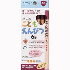 くもん出版 KUMON こどもえんぴつ6B 【返品種別B】