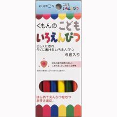 くもん出版 KUMON こどもいろえんぴつ 【返品種別B】
