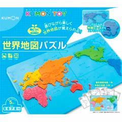 くもん出版 KUMON 世界地図パズル 【返品種別B】