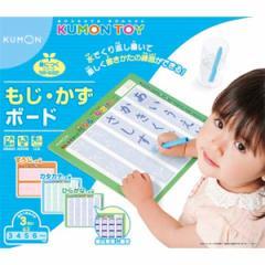 くもん出版 KUMON もじ・かずボード 【返品種別B】
