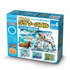 くもん出版 KUMON くもんのジグソーパズル STEP4 たんけん 動物の世界ジグソーパズル 【返品種別B】