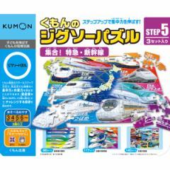 くもん出版 KUMON くもんのジグソーパズル STEP5 集合!  特急・新幹線ジグソーパズル 【返品種別B】