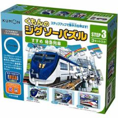 くもん出版 KUMON くもんのジグソーパズル STEP3 すすめ 特急列車ジグソーパズル 【返品種別B】