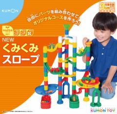 くもん出版 KUMON NEWくみくみスロープ 【返品種別B】