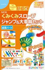 くもん出版 KUMON NEWくみくみスロープ ジャンプ&大車輪セット 【返品種別B】